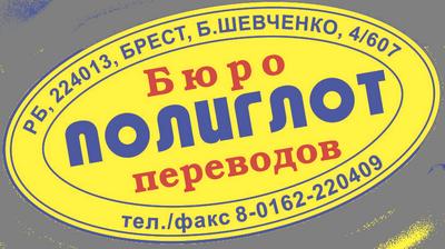 logopolyglot